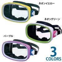 スノーケリングマスク 12歳から大人用1眼マスク コースト YD-244 (ネオングリーン)【代引不可】の画像