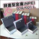 辞書型金庫INPEI(いんぺい)L 赤 v00130