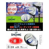 【送料無料】SPALDING(スポルディング)   短尺ユーティリティ   7番 S  SP-002【】 振りやすく、ミスを減らす短尺仕様。