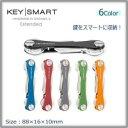 自分の鍵をスマート化! キー収納ツール KEY SMART キースマート エクステンデッド グリーン