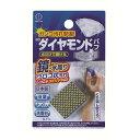 日本製 Japan SDダイヤモンドパフ 3679 〔まと...