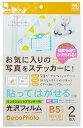 日本製 Japan デコフォトB5サイズ2枚入 KM-211 〔まとめ買い10個セット〕【代引不可】