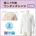 婦人7分袖ワンタッチシャツ(2枚組) ホワイト・L・01830-11