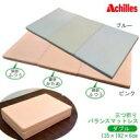 アキレス 三つ折りバランスマットレス ダブル(135×192×6cm) ピンク・CH6M-D-P【代引不可】【北海道・沖縄・離島配送不可】