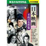 DVD 日本映画 〜不朽の名作集〜 9枚組【代引不可】