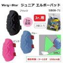 VerlyStar ジュニア エルボーパッド SB08-71 ブラック【代引不可】