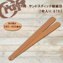 クラフト社 レザークラフト用 サンドスティック極細目(2枚入り) 8763