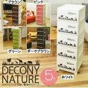 DECONY NATURE デコニー ネイチャーチェスト 5段 DCN-5 IVGR・グリーン【代引不可】
