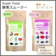 Super Food 酵素スムージー ビューティースムージー【10P27May16】