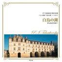 CD 定番クラシック チャイコフスキー 『白鳥の湖』・『ピアノ協奏曲第1変ロ短調』 FCC-002