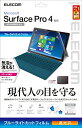 ELECOM Surface Pro4 液晶保護フィルム ブルーライトカット TB-MSP4WFLBLG【代引不可】