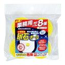 【送料無料】日本製 Japan 高森コーキ 業務用尿石ボール(8個入り) 〔まとめ買い2個セット〕 TU-95-set2