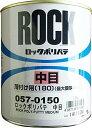 ロックポリパテ 中目 1kg 【代引不可】