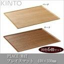 【送料無料】KINTO(キントー) PLACE MAT プレイスマット 430×330mm 6個セット バーチ・22975【代引不可】