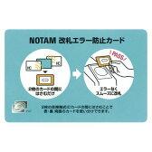 サクラクレパス ノータム・改札エラー防止カード UNH-100#125 00020946 〔まとめ買い×3セット〕