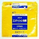 オキナ エコクッション封筒 CP855【北海道・沖縄・離島配送不可】