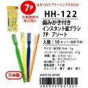スバル 歯みがき付きインスタント歯ブラシ7P アソート HH-122 〔まとめ買い10個セット〕【代引不可】
