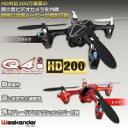 【送料無料】ハイテックマルチプレックスジャパン 2.4GHz 4ch クアッドコプター(ドローン マルチコプター) Q4i HD200 ブラック・61051-1
