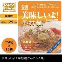 [甘露多糖食堂味道好!平打麺(鬼芋面)低速,糖類150g(29kcal)*15袋安排]作為低熱量低糖類的鬼芋面的♪/家常菜、蒸煮袋