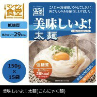 [甘露多糖食堂味道好!粗面(鬼芋面)低速,糖類150g(29kcal)*15袋安排]作為低熱量低糖類的鬼芋面的♪/家常菜、蒸煮袋