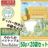 福州楽得美真正加 Peter Rabbit (TM) 或稻草或幹鳳梨果實上設置 50 g x 20 袋 [僅適用于卡支付]