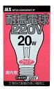 【220V専用】 耐振電球 220V 20Wタイプ クリア 振動の多い場所に