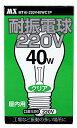 【220V専用】 耐振電球 220V 40Wタイプ クリア 振動の多い場所に