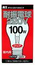 【220V専用】 耐振電球 220V 100Wタイプ クリア 振動の多い場所に
