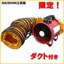 【送料無料】DAISHIN工具箱 ポータブルファン 送風機 200 ダクト5m付き オリジナルセット【代引不可】