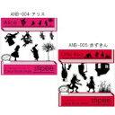 クリアブックマーク Stipee スティッピー モノクロシルエットシリーズ 物語 5枚セット ANB-005・赤ずきん