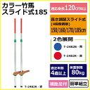 TOEI LIGHT トーエイライト カラー竹馬 スライド式185 T-2482R・赤