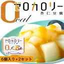 ゼロカロリー 杏仁豆腐 6個入り×2セット【代引不可】