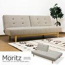 【送料無料】北欧風デザインのファブリックソファベッド Moritz(モリッツ)【代引不可】