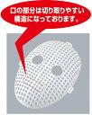 メッシュお面芯【10P03Dec16】