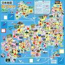 アーテック 日本地図おつかい旅行すごろく 2662
