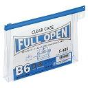 (まとめ買い)リヒトラブ クリヤーケース フルオープンタイプ B6S 藍 F-453-11 〔10枚セット〕