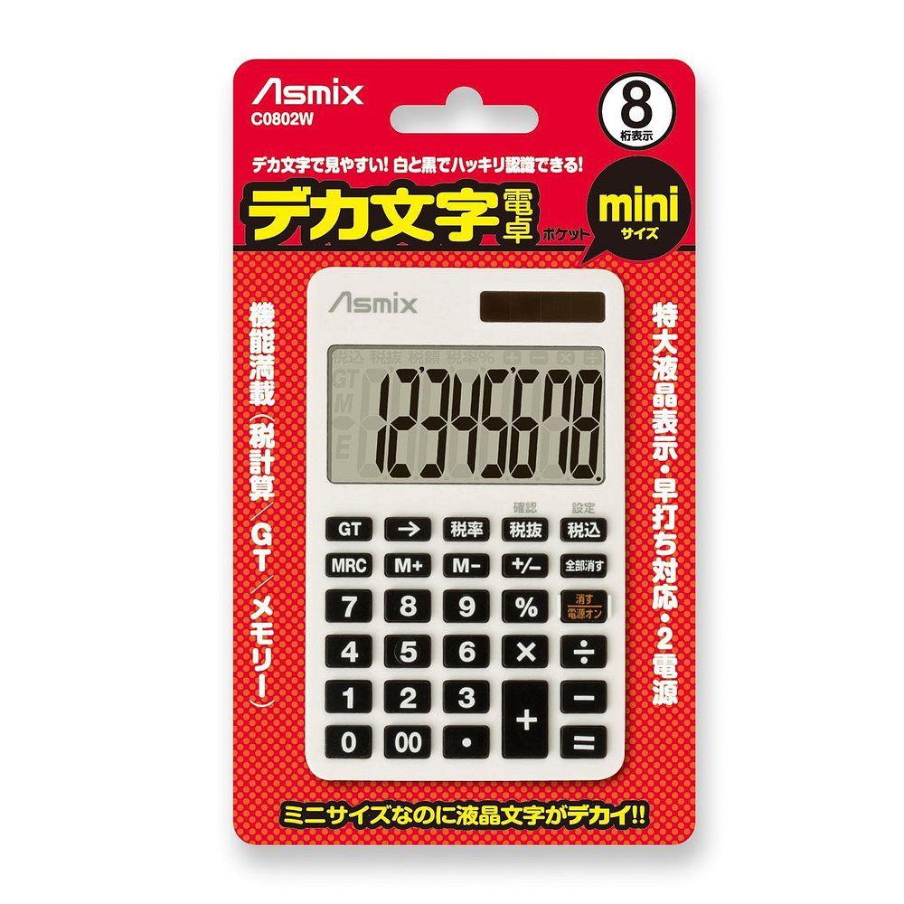【メール便発送】アスカ Asmix デカ文字電卓 S ホワイト C0802W【代引不可】