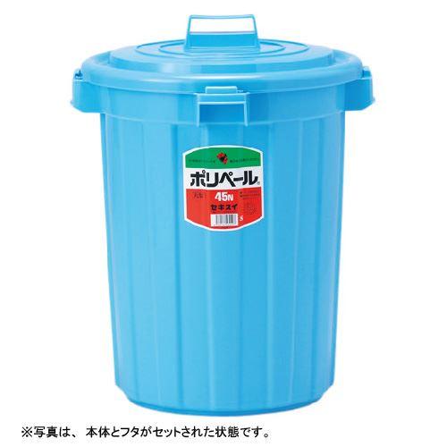 積水化学 ポリペール丸型#45(フタ) ブルー P45FB 00061338