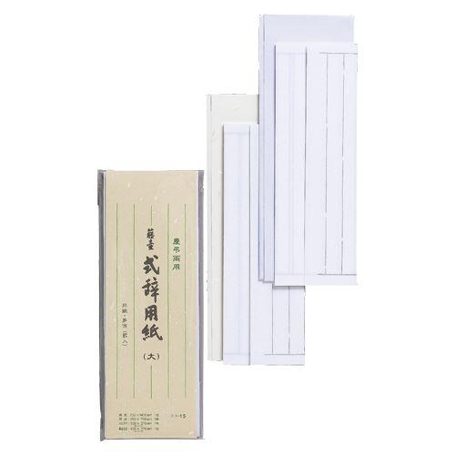 【メール便発送】マルアイ 式辞用紙 大 罫入 シシ-15 00008357【代引不可】