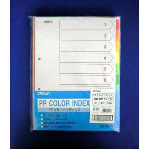 クラウン PPカラーインデックス 10組 A4判縦 CR-ID-10X10 00070195【P01Jul16 】