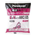 パナソニック 掃除機紙パック AMC-S5 00012969