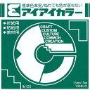 數位內容 - 【メール便発送】 エヒメ紙工 アイアイ単色折紙15cmピーコックグリーン AC-41 00401997 【代引不可】