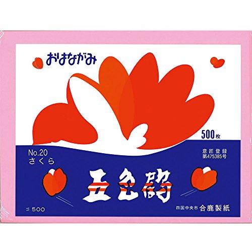 【メール便発送】 合鹿製紙 お花紙 五色鶴 500枚入 さくら GT500-20 00028832 【代引不可】