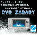 お風呂でも安心! 防水プレーヤーにワンセグチューナー搭載ポータブル防水DVDプレーヤー DVD ZABADY VD-J713CW ALL10Feb09