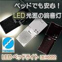 ベッドでも安心♪やさしい光がアナタを照らします。LEDベッドライト LE-H222 ホワイト