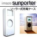 あなたのiPodを進化させるimazeケースシリーズ!imaze sunporter for iPod nano