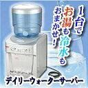 1台でお湯も冷水もおまかせ! ポット感覚で使える給水・給湯器。【ポイント5倍】デイリーウォーターサーバー