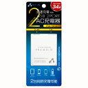 エアージェイ AC 3.4A 2USBポート充電器 WH AKJ-34ASD2 WH【代引不可】