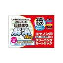日本ナノディジタル キャノンBCI-325+326/6MP用目詰まり解消クリーニングカートリッジ CC-N325+326/6MP【代引不可】