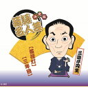 決定版落語名人芸 三遊亭円生 CD AJ-2002【代引不可】